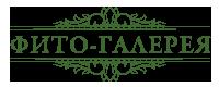 Фито-Галерея оптовые продажи экологических продуктов.